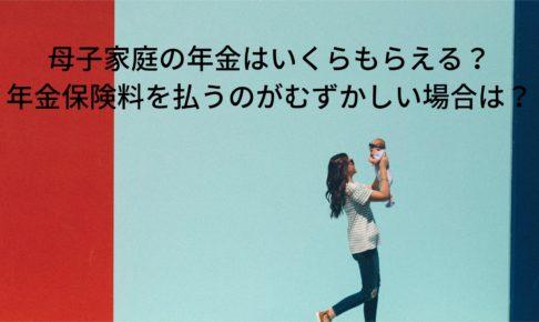 母子家庭 非課税 メリット