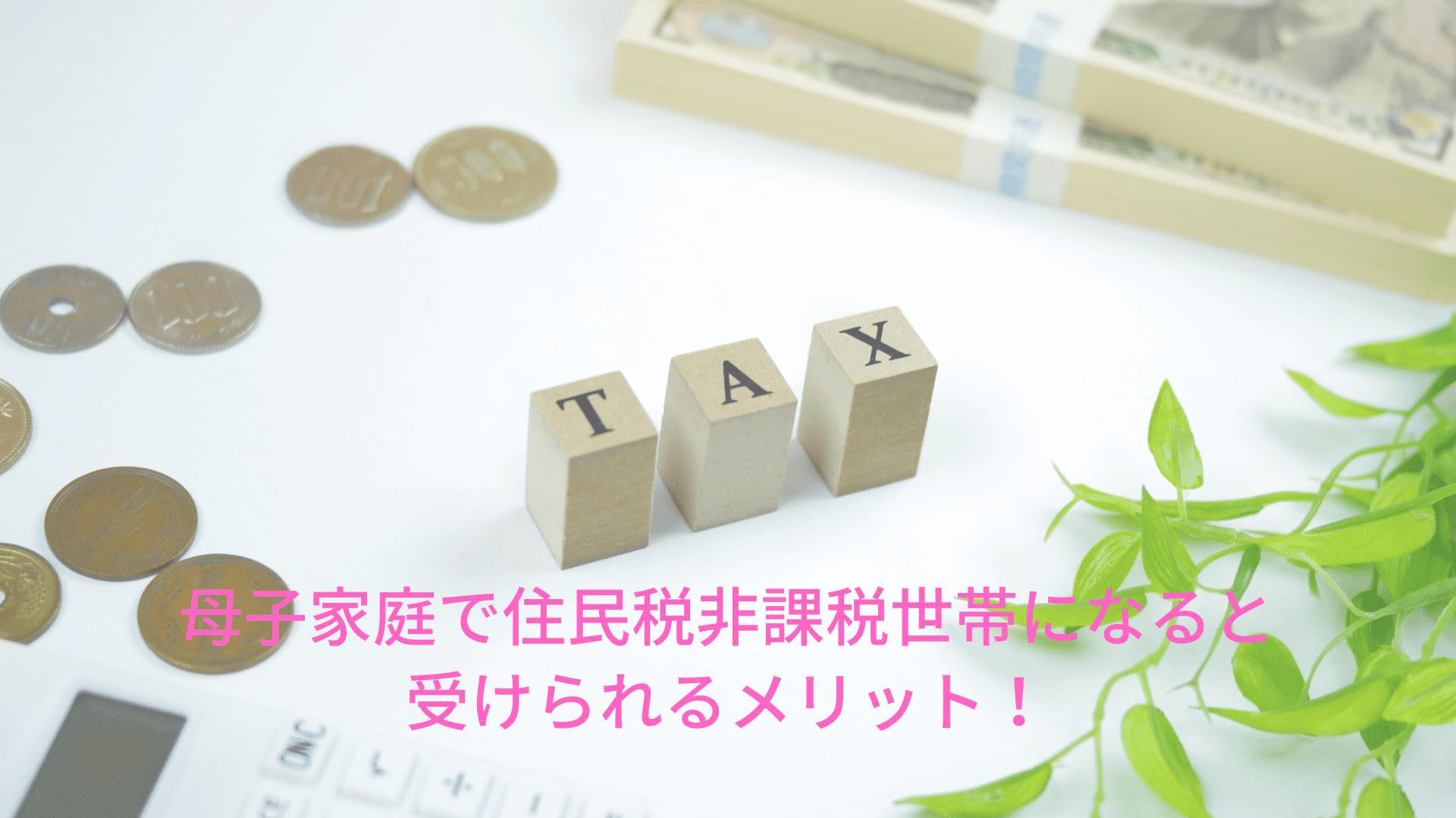 税 非課税 住民